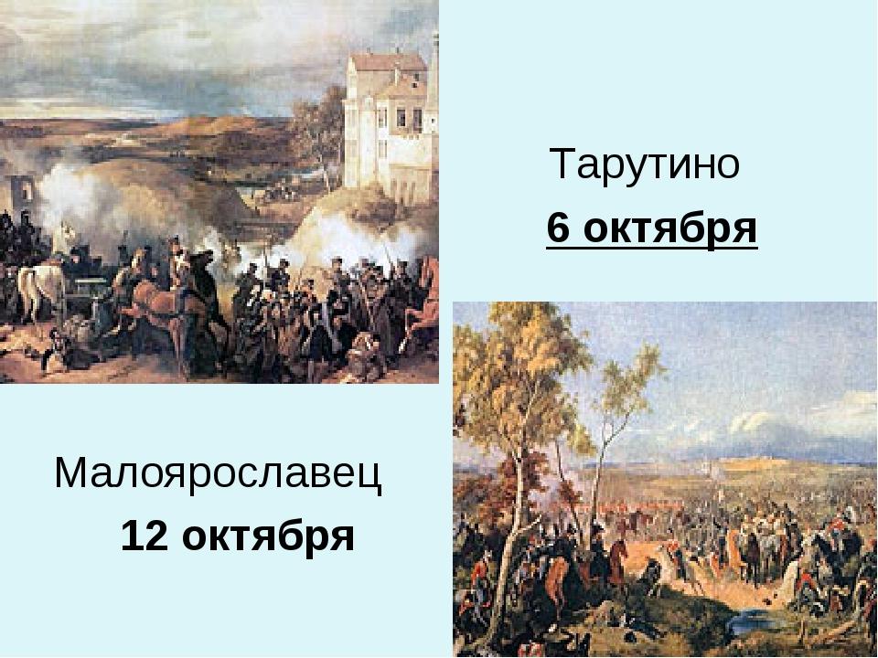 Малоярославец 12 октября Тарутино 6 октября