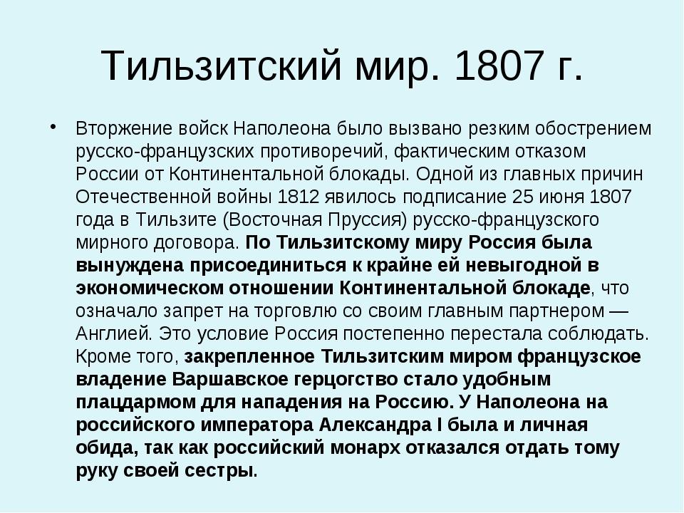 Тильзитский мир. 1807 г. Вторжение войск Наполеона было вызвано резким обостр...