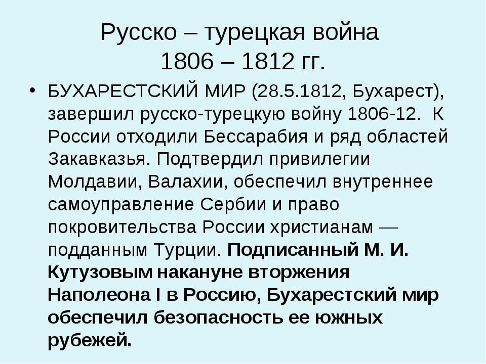Русско – турецкая война 1806 – 1812 гг. БУХАРЕСТСКИЙ МИР (28.5.1812, Бухарест...