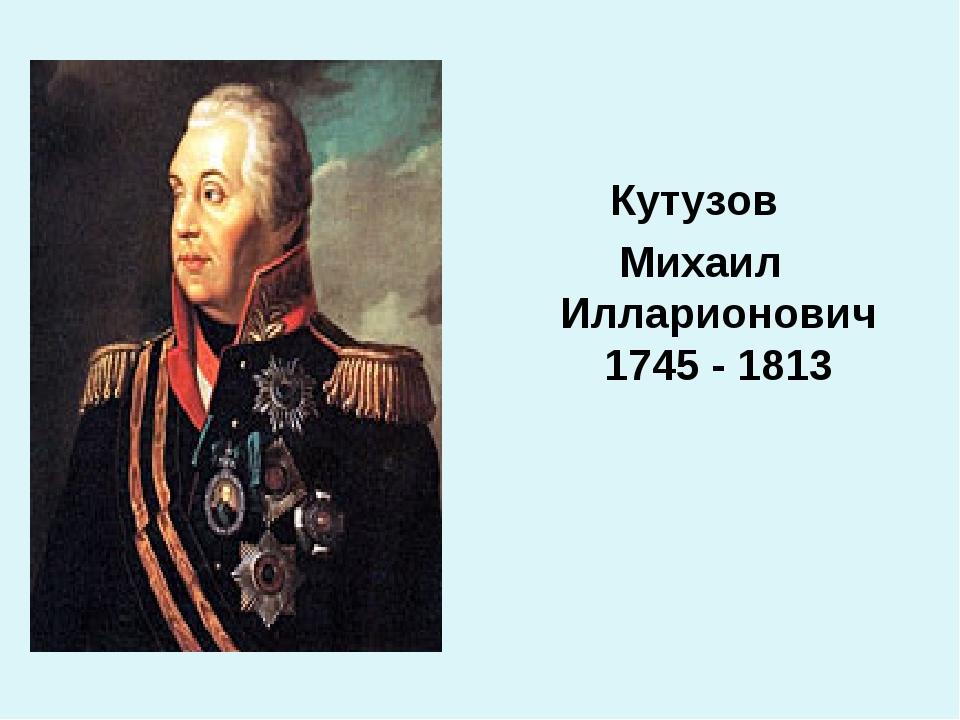 Кутузов Михаил Илларионович 1745 - 1813