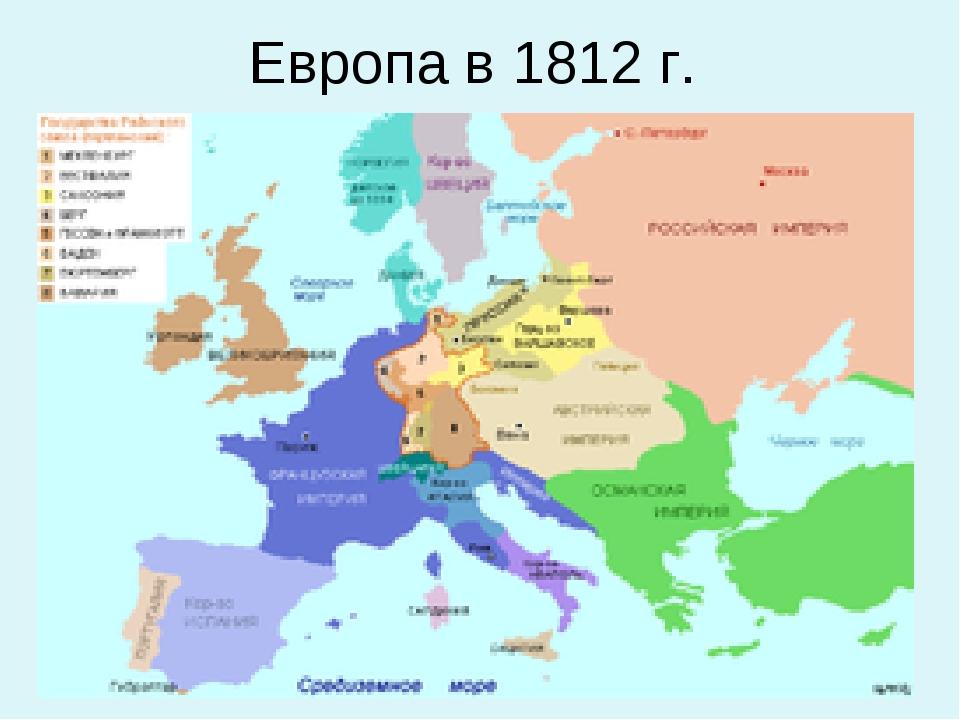 Европа в 1812 г.