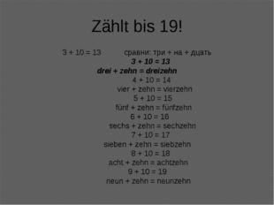 Zählt bis 19! 3 + 10 = 13 сравни: три + на + дцать 3 + 10 = 13 drei + zehn =