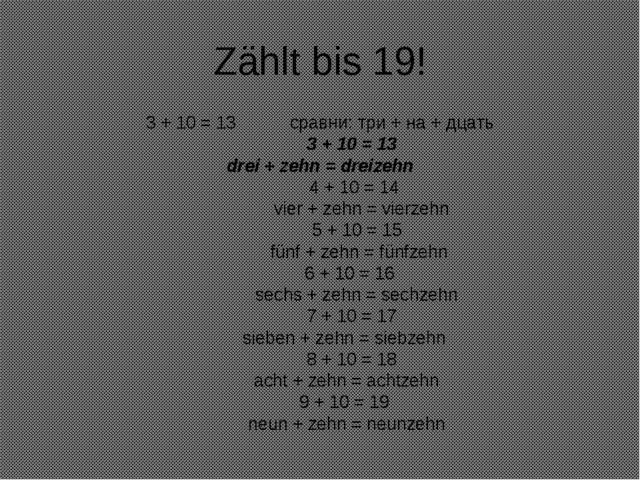 Zählt bis 19! 3 + 10 = 13 сравни: три + на + дцать 3 + 10 = 13 drei + zehn =...