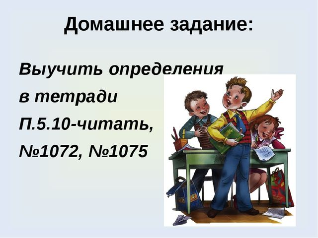 Домашнее задание: Выучить определения в тетради П.5.10-читать, №1072, №1075