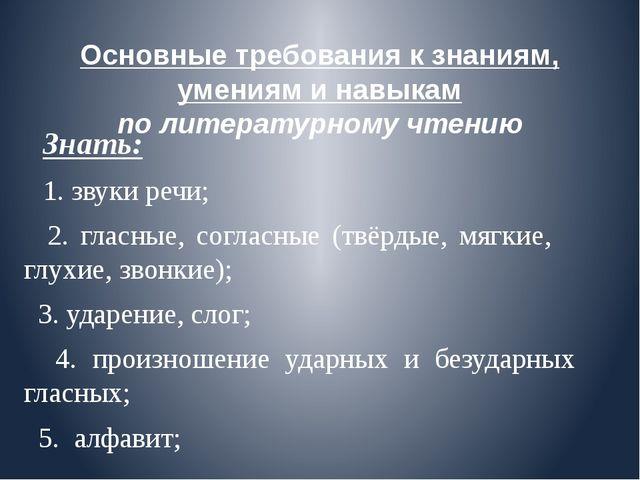 Основные требования к знаниям, умениям и навыкам по литературному чтению Знат...