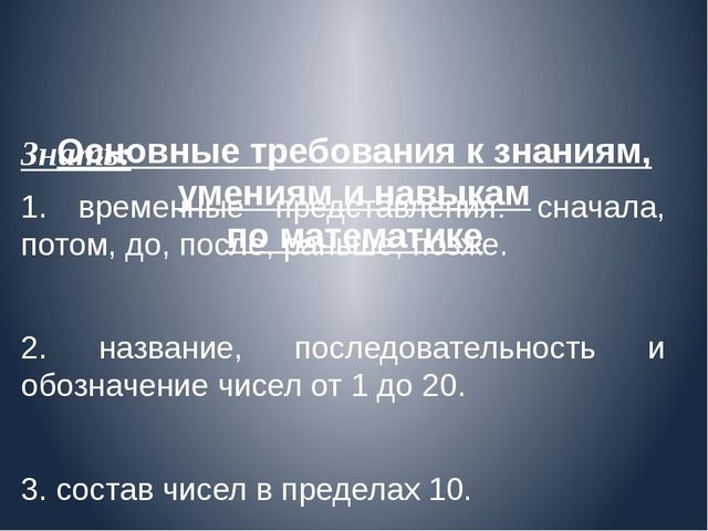 Основные требования к знаниям, умениям и навыкам по математике  Знать: 1....