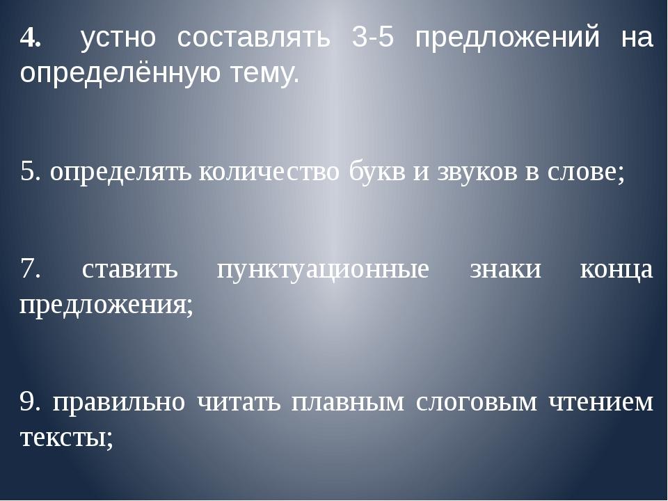 4. устно составлять 3-5 предложений на определённую тему. 5. определять коли...