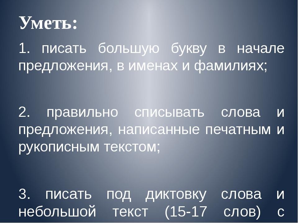 Уметь: 1. писать большую букву в начале предложения, в именах и фамилиях; 2....