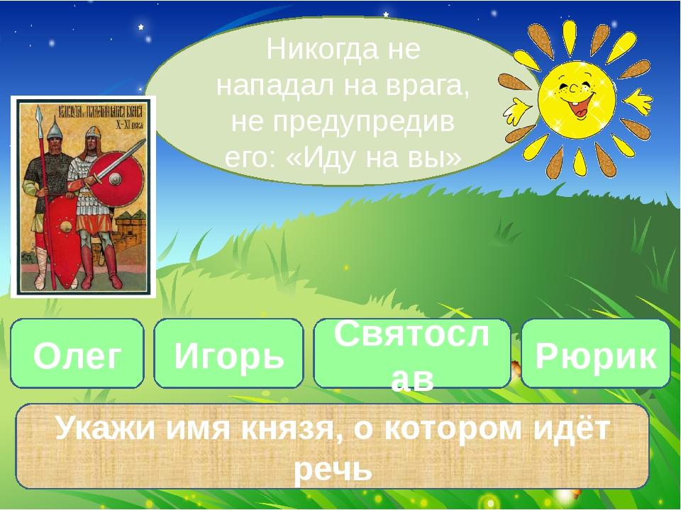 Олег Никогда не нападал на врага, не предупредив его: «Иду на вы» Игорь Свято...