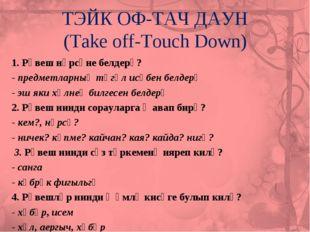 ТЭЙК ОФ-ТАЧ ДАУН (Take off-Touch Down) 1. Рәвеш нәрсәне белдерә? - предметлар