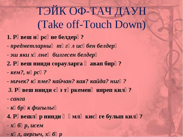 ТЭЙК ОФ-ТАЧ ДАУН (Take off-Touch Down) 1. Рәвеш нәрсәне белдерә? - предметлар...