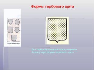 Формы гербового щита Все гербы Ивановской области имеют Французкую форму герб
