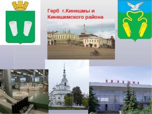 Герб г.Кинешмы и Кинешемского района