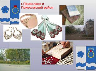 г.Приволжск и Приволжский район