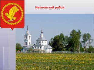 Ивановский район
