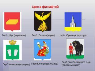 Цвета финифтей Герб Шуи (червлень) Герб Палеха(чернь) герб Юрьевца (пурпур) Г