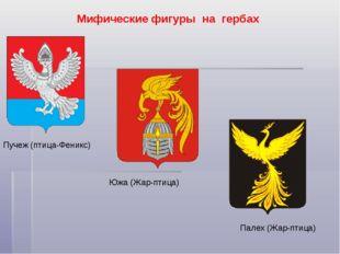 Мифические фигуры на гербах Пучеж (птица-Феникс) Южа (Жар-птица) Палех (Жар-п