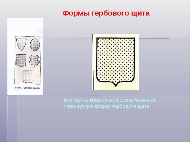 Формы гербового щита Все гербы Ивановской области имеют Французкую форму герб...