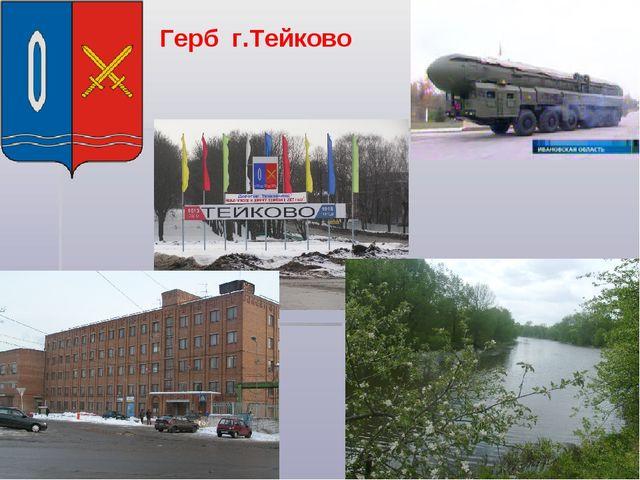 Герб г.Тейково