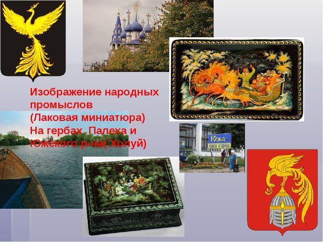 Изображение народных промыслов (Лаковая миниатюра) На гербах Палеха и Южского...