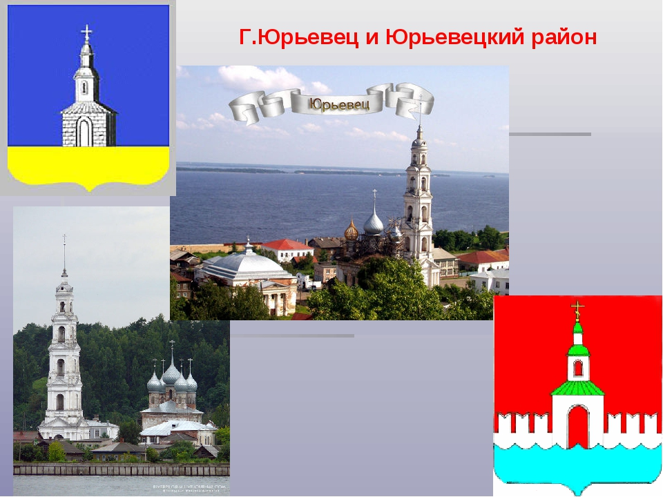 Г.Юрьевец и Юрьевецкий район