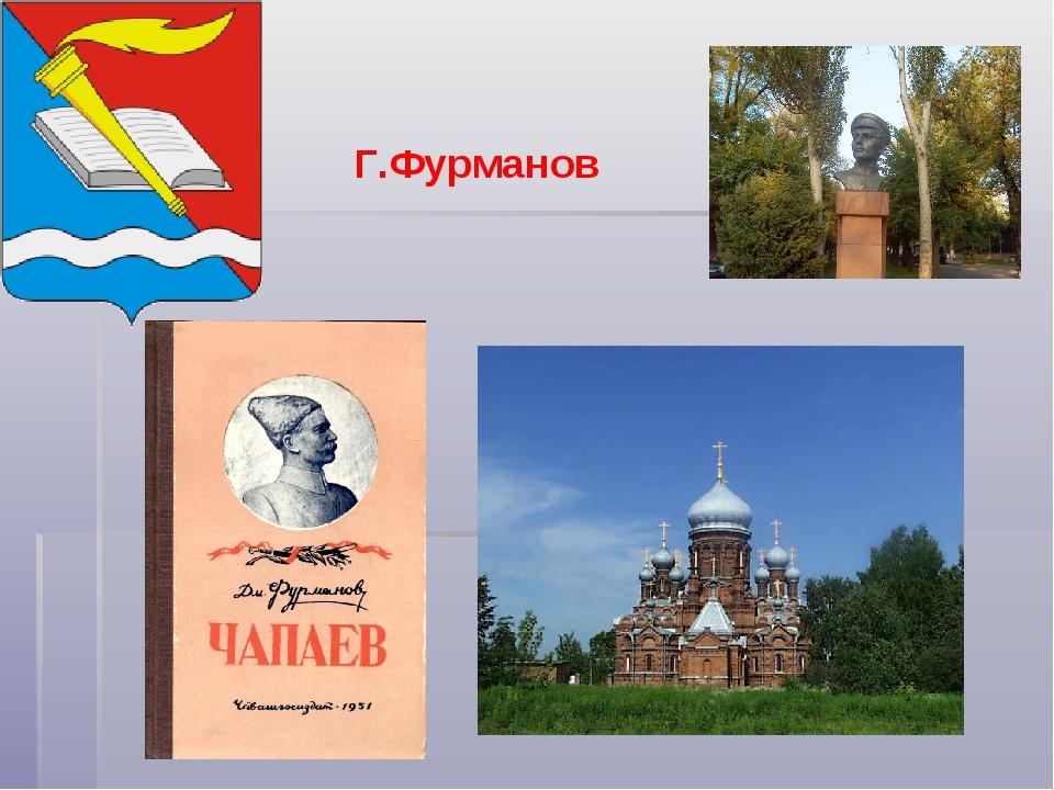 Г.Фурманов