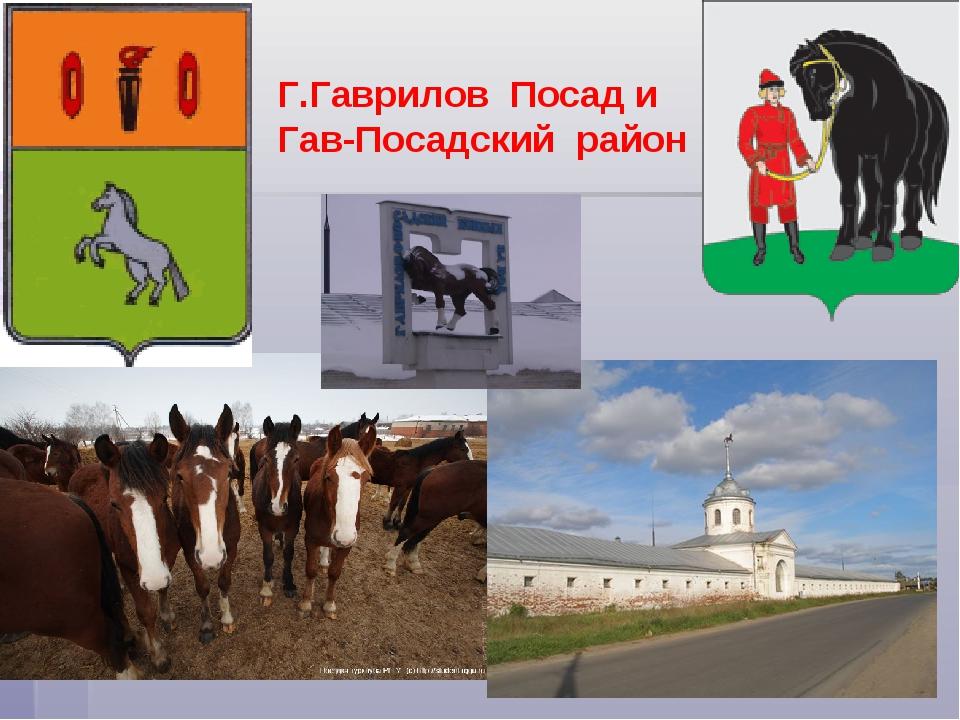 Г.Гаврилов Посад и Гав-Посадский район