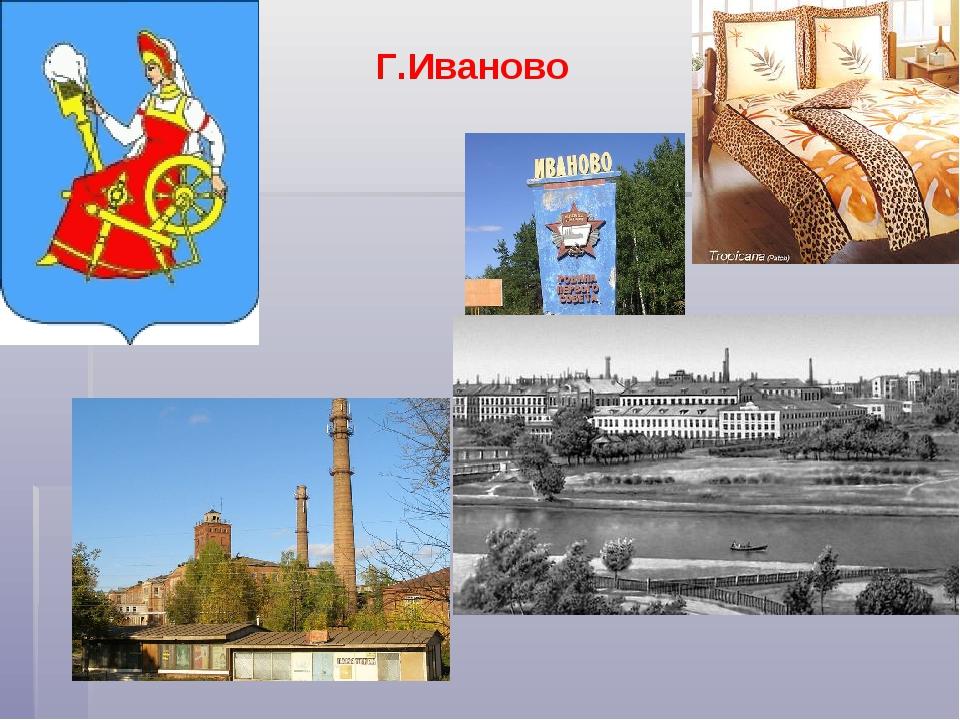 Г.Иваново