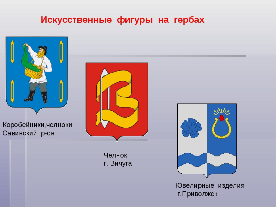 Искусственные фигуры на гербах Коробейники,челноки Савинский р-он Челнок г. В...