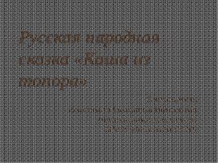 Русская народная сказка «Каша из топора» Составитель: Коновалова Валентина Ни