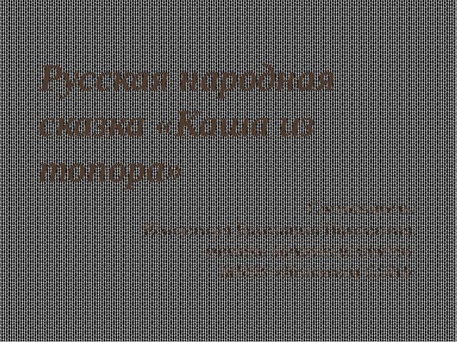 Русская народная сказка «Каша из топора» Составитель: Коновалова Валентина Ни...