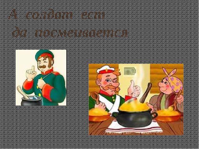 А солдат ест да посмеивается