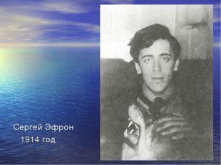 Сергей Эфрон 1914 год