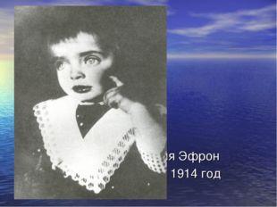 Аля Эфрон 1914 год