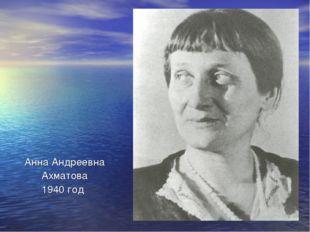 Анна Андреевна Ахматова 1940 год