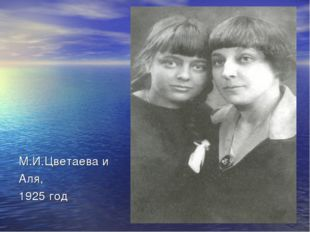 М.И.Цветаева и Аля, 1925 год