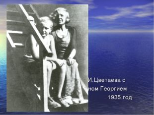 М.И.Цветаева с сыном Георгием 1935 год