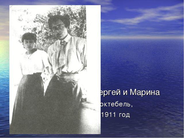 Сергей и Марина Коктебель, 1911 год