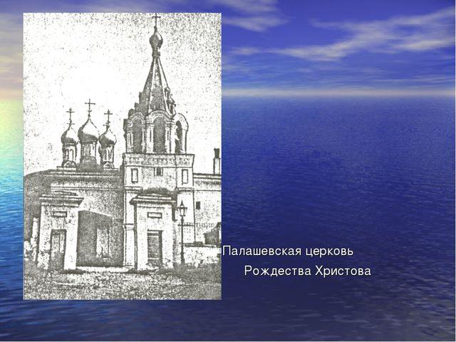Палашевская церковь Рождества Христова