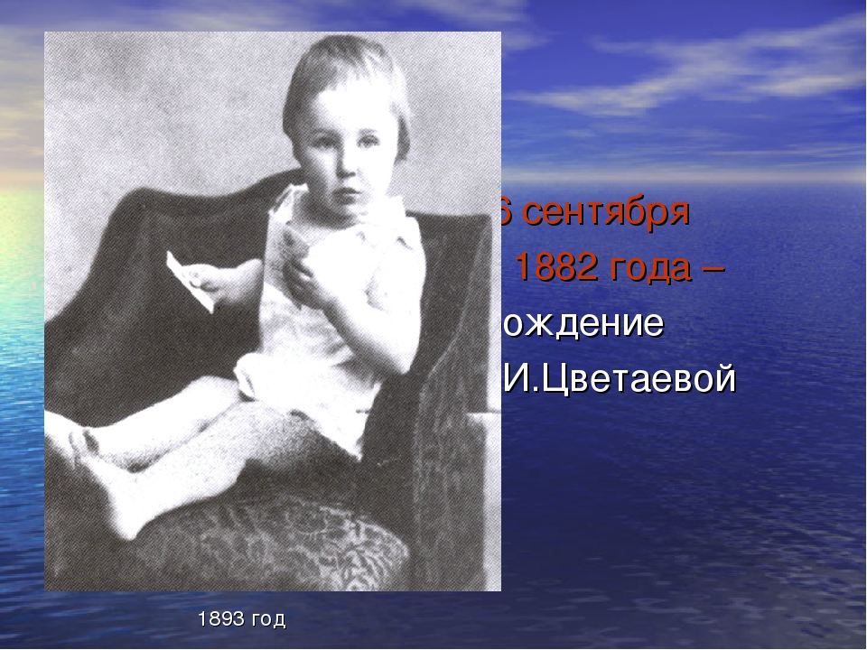 26 сентября 1882 года – рождение М.И.Цветаевой 1893 год