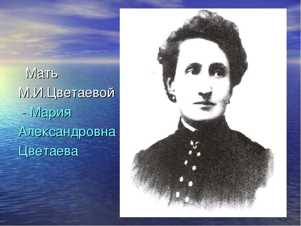 Мать М.И.Цветаевой - Мария Александровна Цветаева