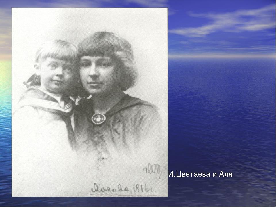 М.И.Цветаева и Аля