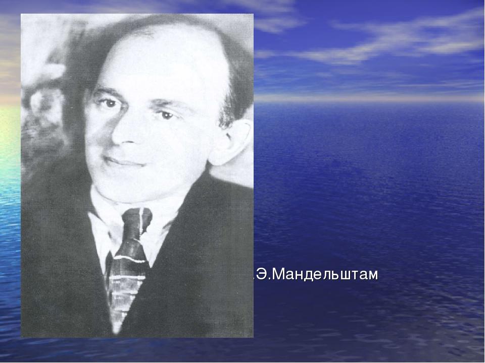 О.Э.Мандельштам