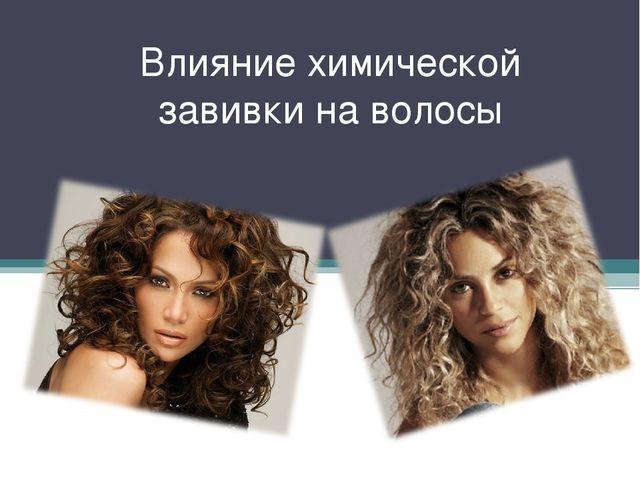 Влияние химической завивки на волосы