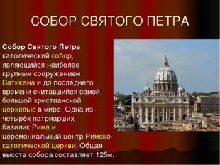 СОБОР СВЯТОГО ПЕТРА Собор Святого Петра католический собор, являющийся наибол