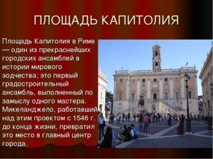 ПЛОЩАДЬ КАПИТОЛИЯ Площадь Капитолия в Риме — один из прекраснейших городских