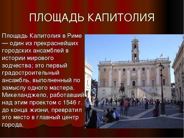 ПЛОЩАДЬ КАПИТОЛИЯ Площадь Капитолия в Риме — один из прекраснейших городских...