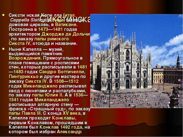 Сикстинская капелла Сиксти́нская Капе́лла (итал. Cappella Sistina) в Риме, б...
