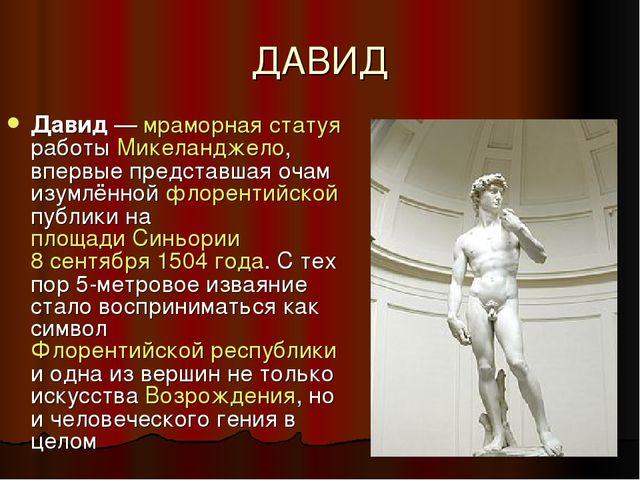 ДАВИД Давид— мраморная статуя работы Микеланджело, впервые представшая очам...