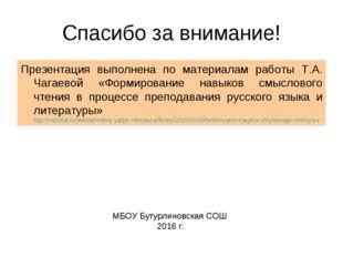 Спасибо за внимание! Презентация выполнена по материалам работы Т.А. Чагаевой
